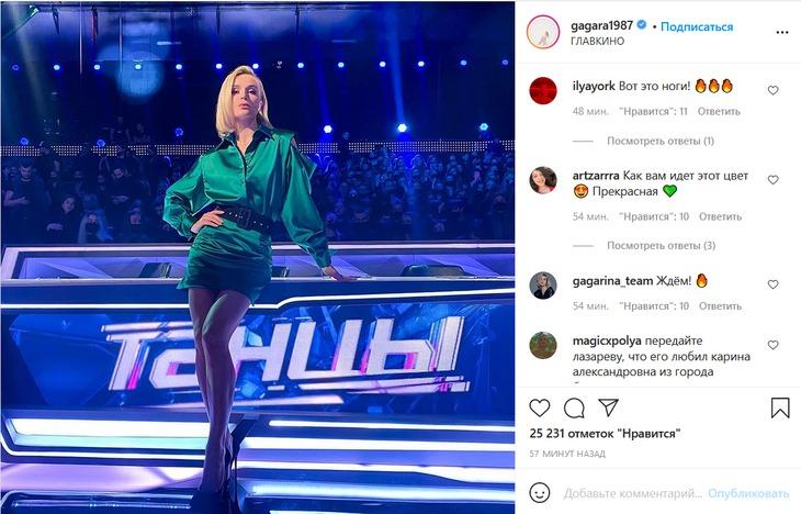 «Бесконечные ноги!»: Полина Гагарина удивила своих поклонников новым фото